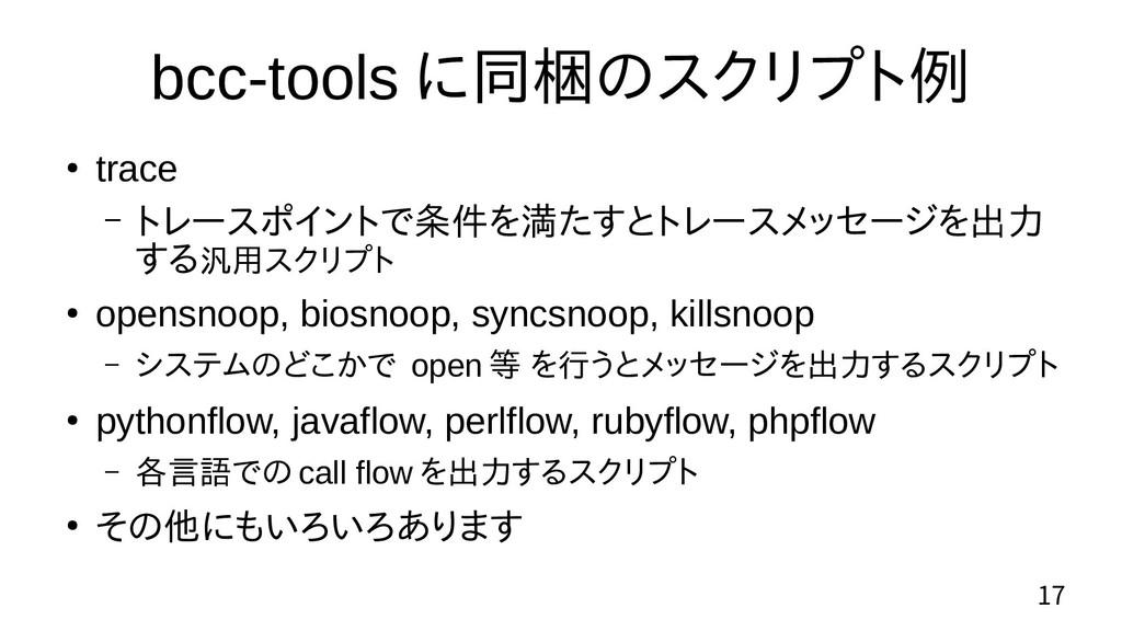 17 bcc-tools に同梱のスクリプト例 ● trace – トレースポイントで条件を満...
