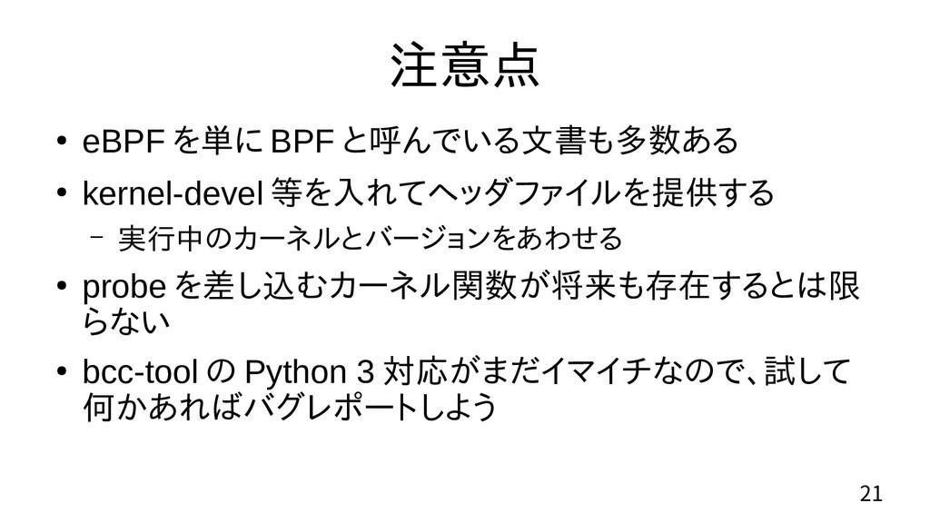 21 注意点 ● eBPF を単に BPF と呼んでいる文書も多数ある ● kernel-de...