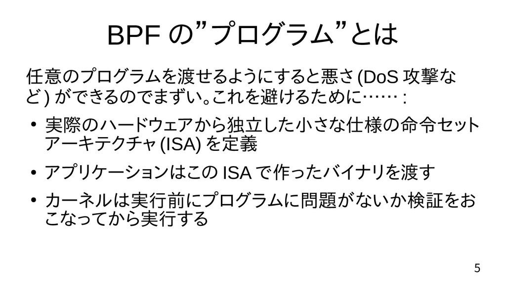 "5 BPF の""プログラム""とは 任意のプログラムを渡せるようにすると悪さ (DoS 攻撃な ..."