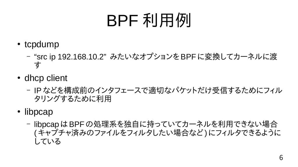 """6 BPF 利用例 ● tcpdump – """"src ip 192.168.10.2"""" みたい..."""