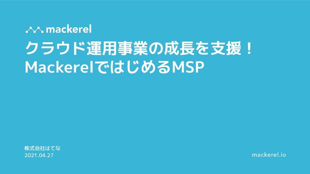 2021.04.27 株式会社はてな クラウド運用事業の成長を支援! Mackerelではじめ...
