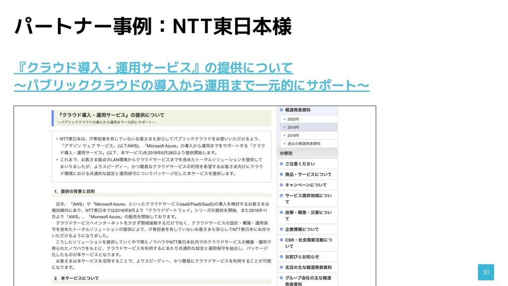 パートナー事例:NTT東日本様 30 『クラウド導入・運用サービス』の提供について ~パブリッ...