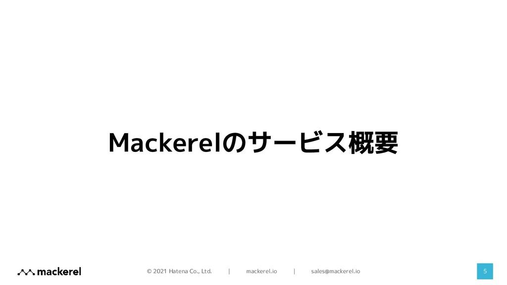© 2021 Hatena Co., Ltd. | mackerel.io | sales@m...