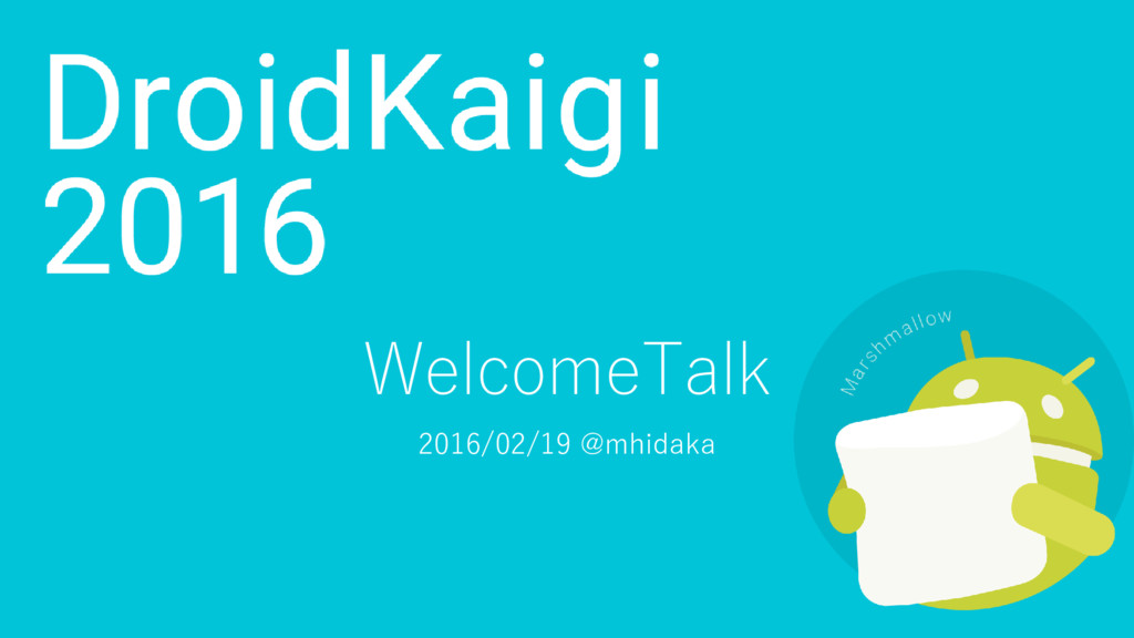 WelcomeTalk 2016/02/19 @mhidaka