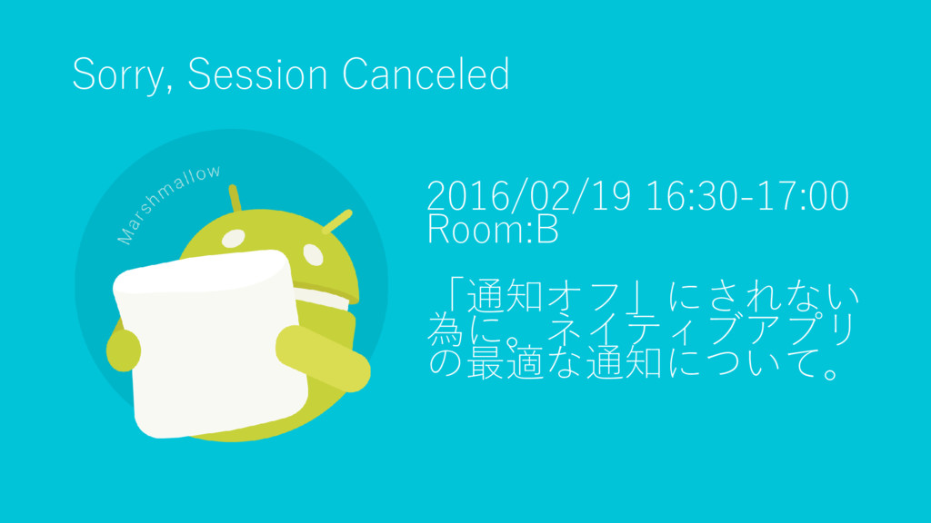 Sorry, Session Canceled 2016/02/19 16:30-17:00 ...