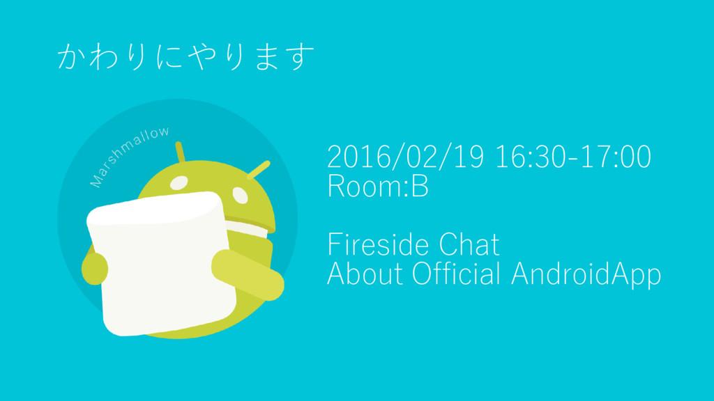 かわりにやります 2016/02/19 16:30-17:00 Room:B Fireside...