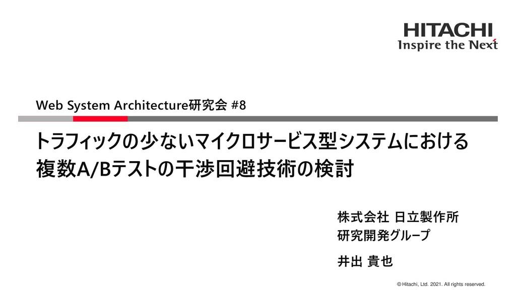 © Hitachi, Ltd. 2021. All rights reserved. トラフィ...