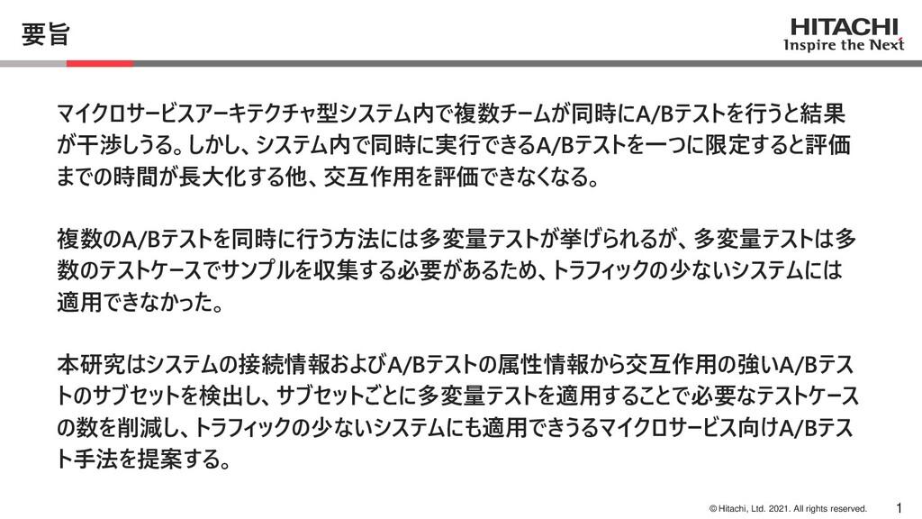 © Hitachi, Ltd. 2021. All rights reserved. 要旨 マ...