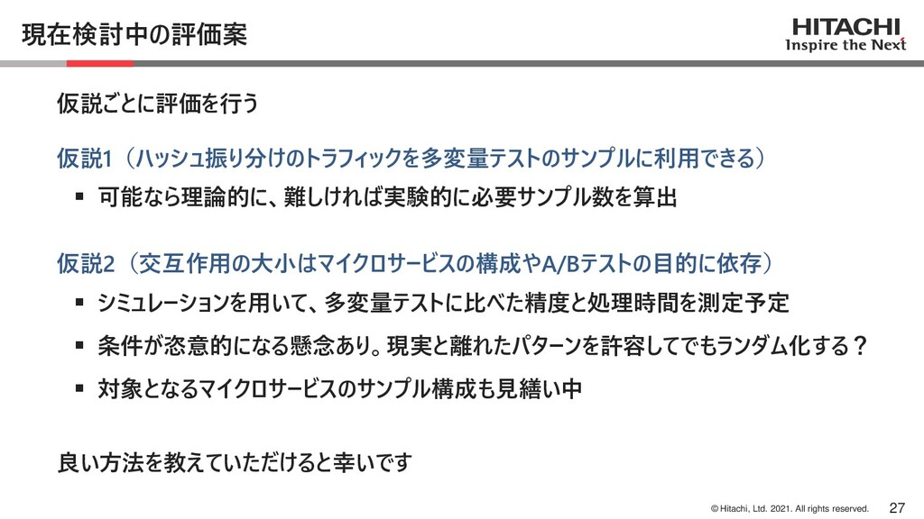 © Hitachi, Ltd. 2021. All rights reserved. 現在検討...