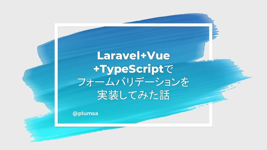 Laravel+Vue +TypeScriptで フォームバリデーションを 実装してみた話 @...