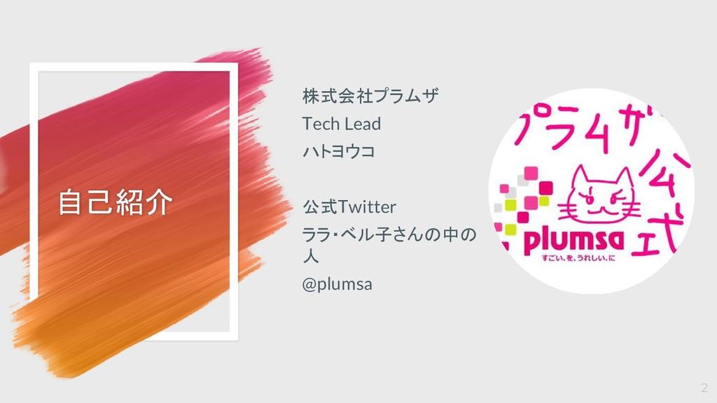 自己紹介 株式会社プラムザ Tech Lead ハトヨウコ 公式Twitter ララ・ベル子さ...