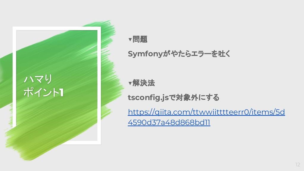 ▼問題 Symfonyがやたらエラーを吐く ▼解決法 tsconfig.jsで対象外にする h...