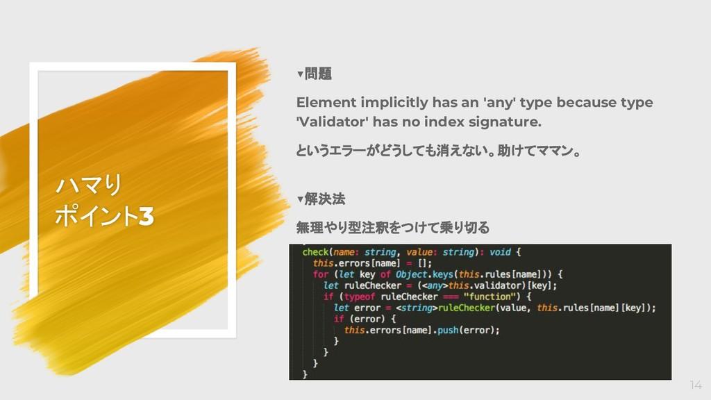 ハマり ポイント3 14 ▼問題 Element implicitly has an 'any...