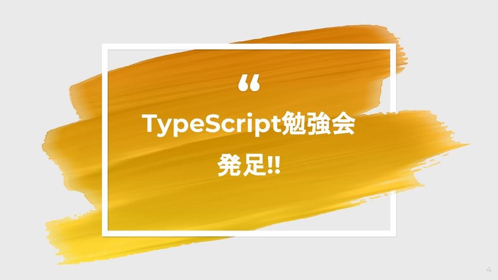 """"""" TypeScript勉強会 発足!! 4"""