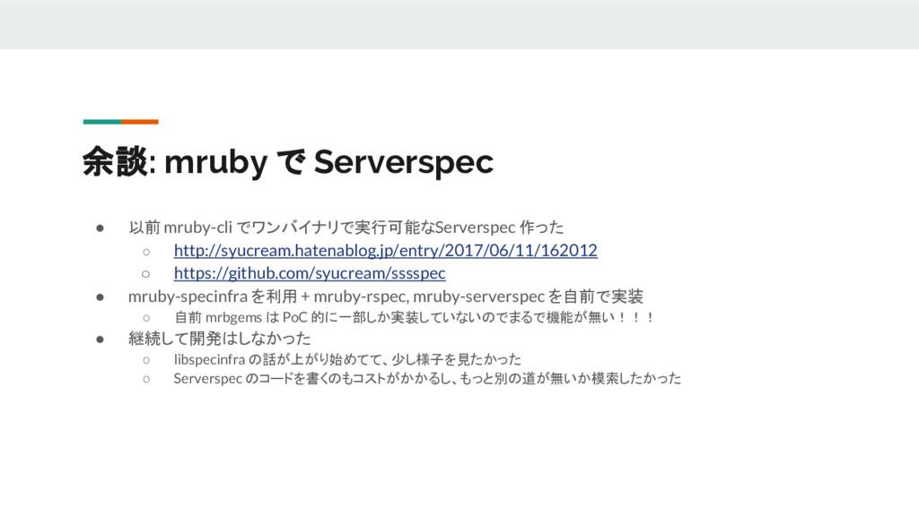 余談: mruby で Serverspec ● 以前 mruby-cli でワンバイナリで実...