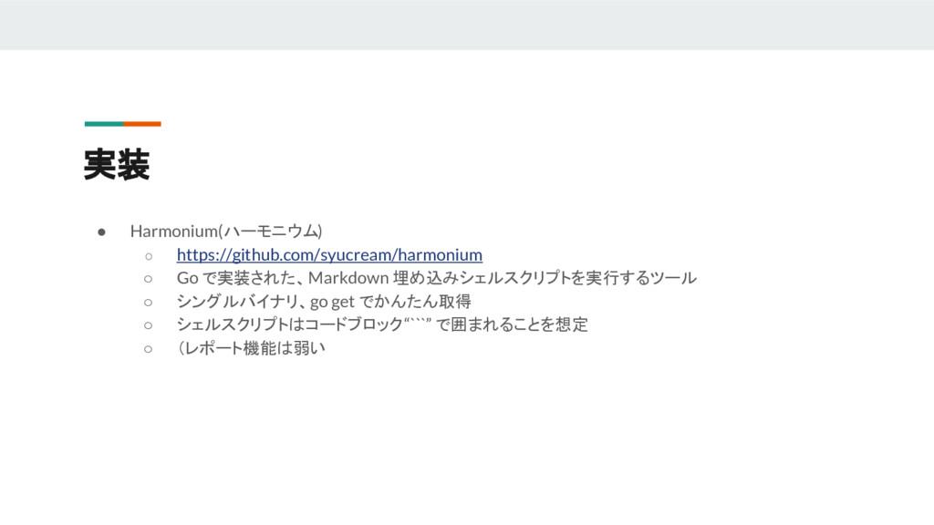 実装 ● Harmonium(ハーモニウム) ○ https://github.com/syu...