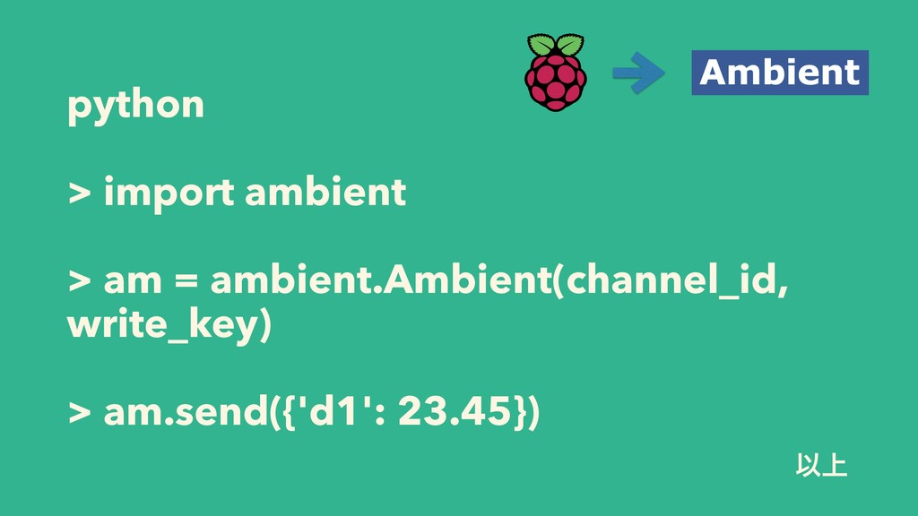 python > import ambient > am = ambient.Ambient(...