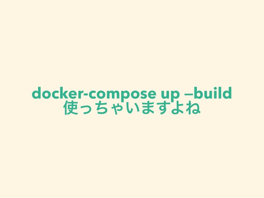 docker-compose up —build ͬͪΌ͍·͢ΑͶ