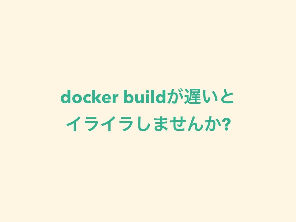 docker build͕͍ͱ ΠϥΠϥ͠·ͤΜ͔?