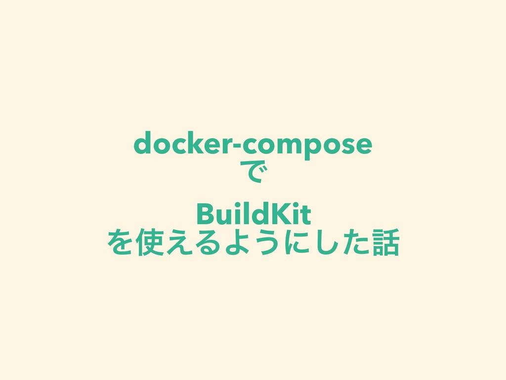 docker-compose Ͱ BuildKit Λ͑ΔΑ͏ʹͨ͠