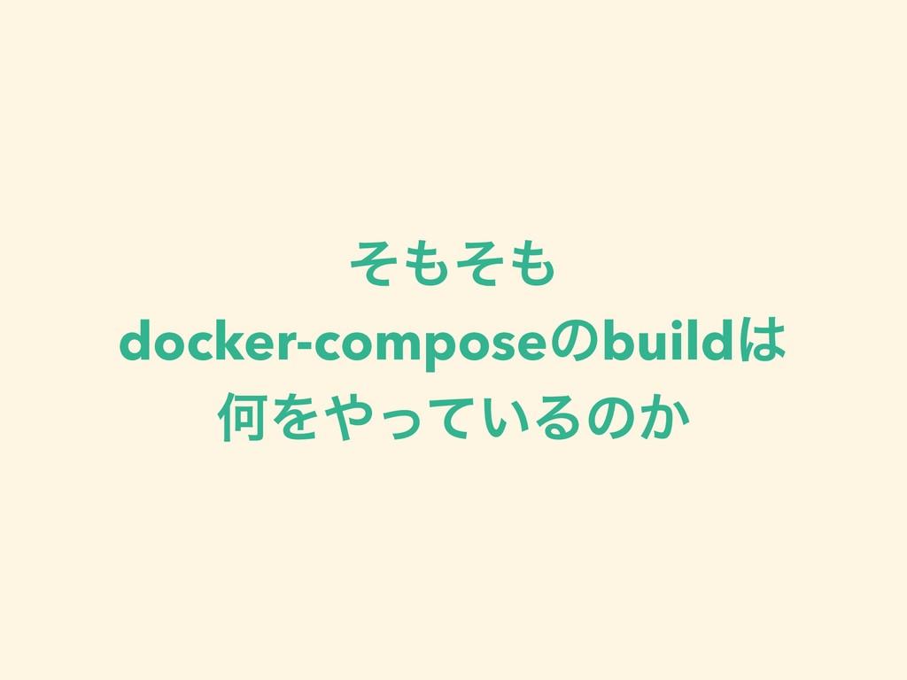 ͦͦ docker-composeͷbuild ԿΛ͍ͬͯΔͷ͔