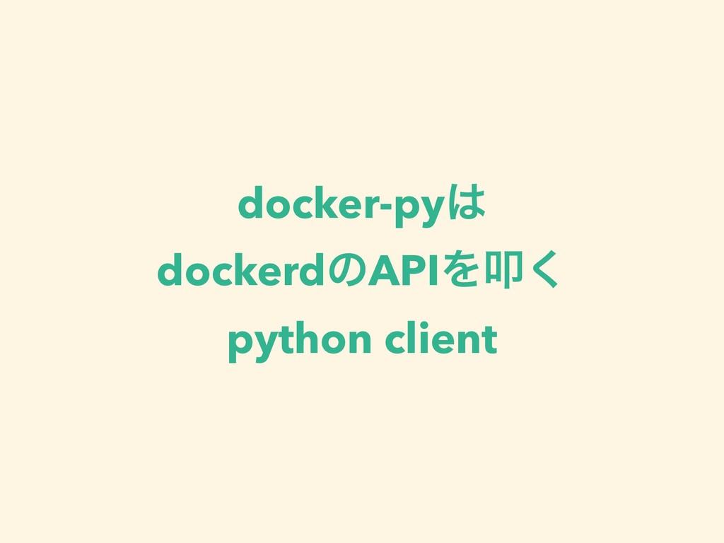docker-py dockerdͷAPIΛୟ͘ python client