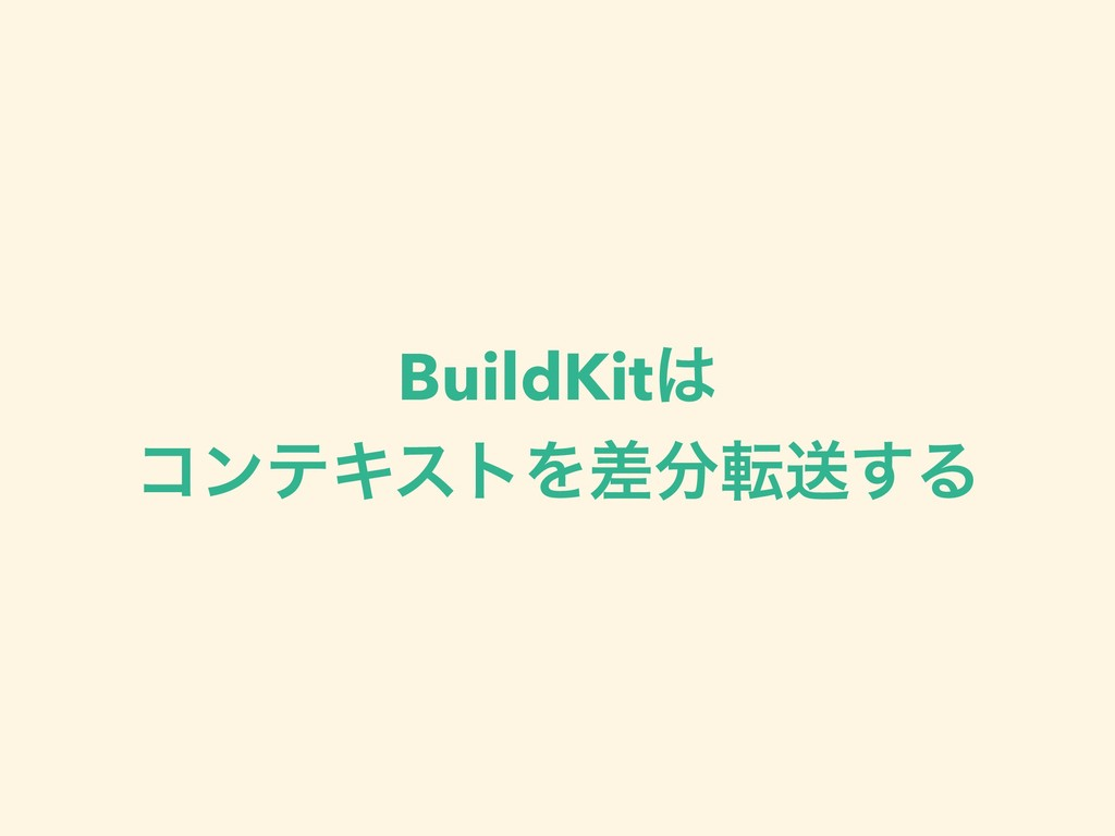 BuildKit ίϯςΩετΛࠩసૹ͢Δ