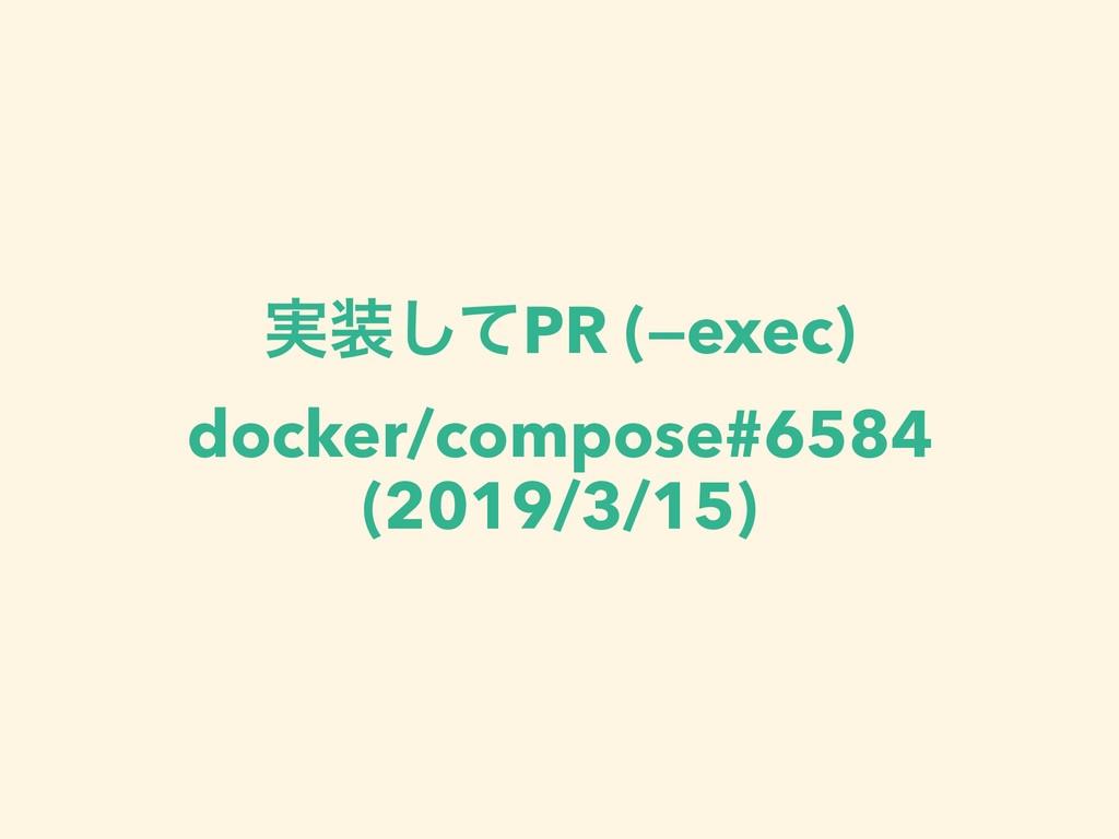 ࣮ͯ͠PR (—exec) docker/compose#6584 (2019/3/15)