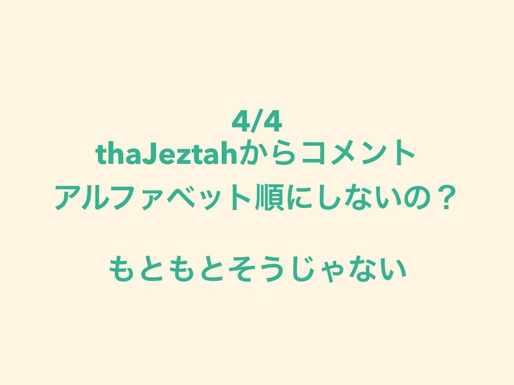 4/4 thaJeztah͔Βίϝϯτ ΞϧϑΝϕοτॱʹ͠ͳ͍ͷʁ ͱͱͦ͏͡Όͳ͍