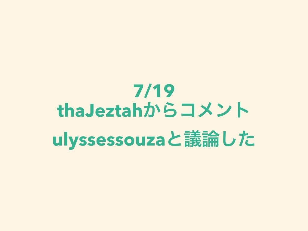 7/19 thaJeztah͔Βίϝϯτ ulyssessouzaͱٞͨ͠