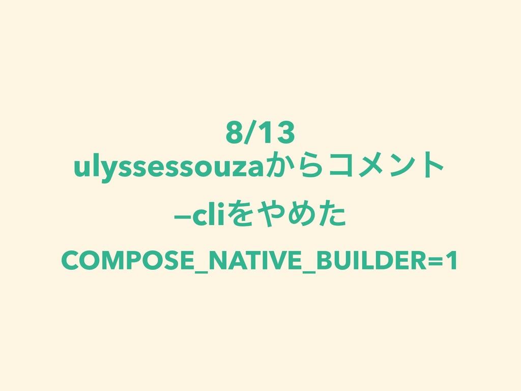 8/13 ulyssessouza͔Βίϝϯτ —cliΛΊͨ COMPOSE_NATIVE...