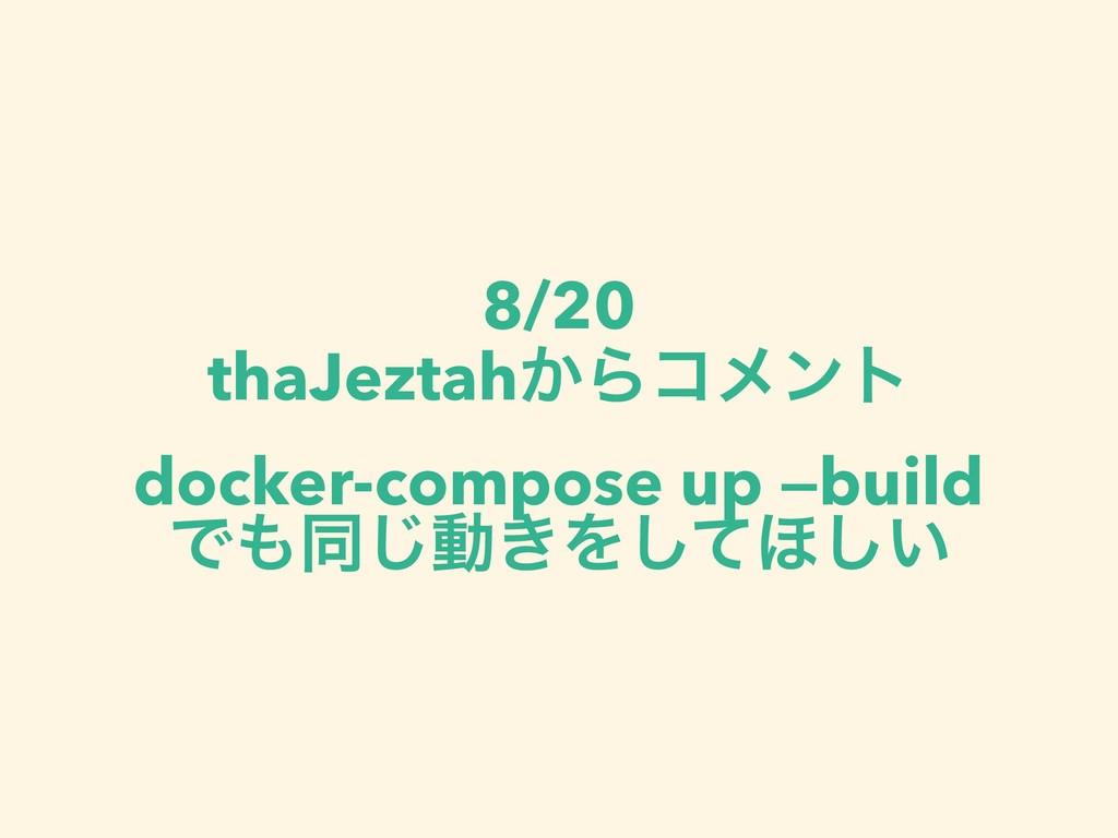 8/20 thaJeztah͔Βίϝϯτ docker-compose up —build Ͱ...