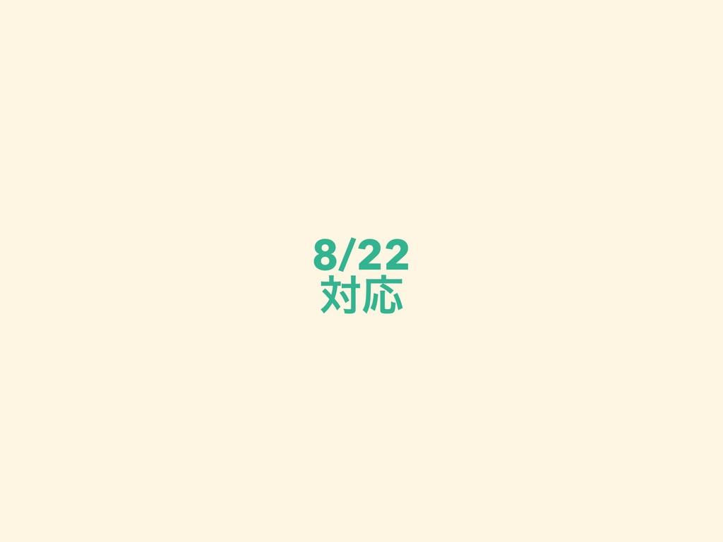 8/22 ରԠ