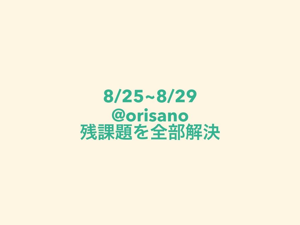 8/25~8/29 @orisano ՝Λશ෦ղܾ
