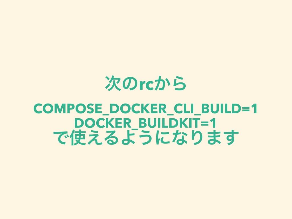 ͷrc͔Β COMPOSE_DOCKER_CLI_BUILD=1 DOCKER_BUILDK...