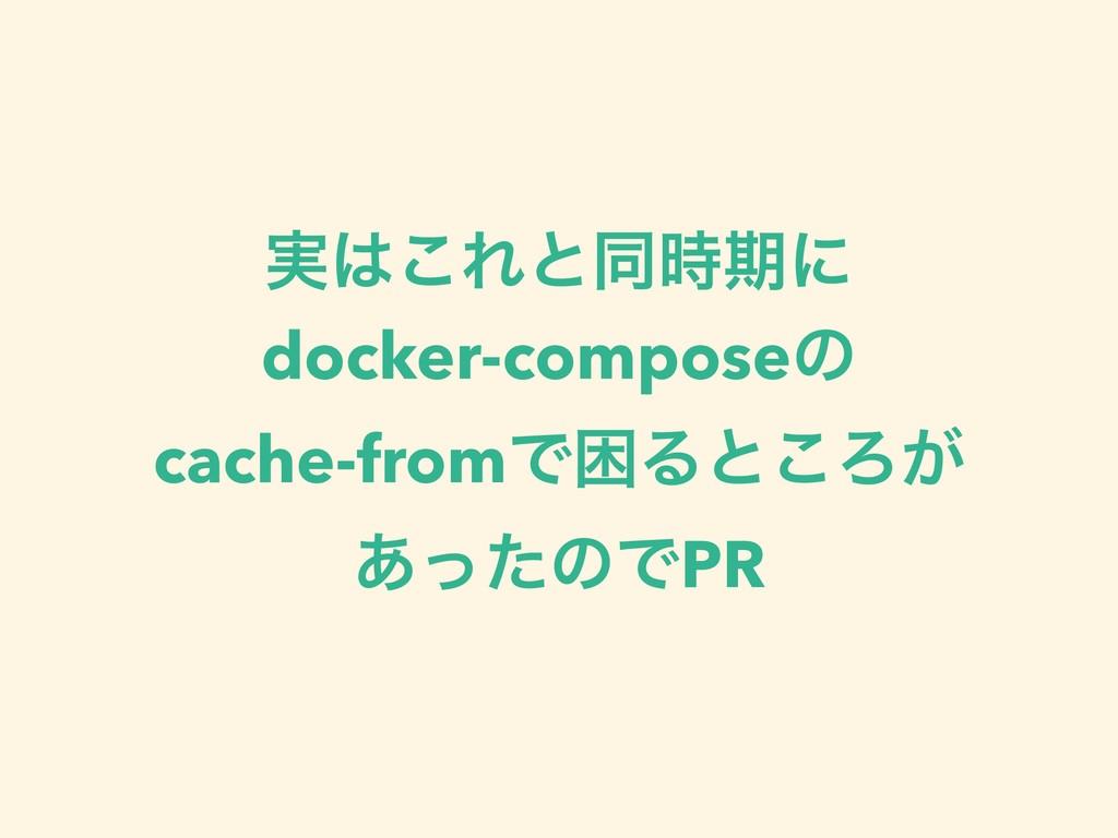 ࣮͜Εͱಉظʹ docker-composeͷ cache-fromͰࠔΔͱ͜Ζ͕ ͋ͬͨ...