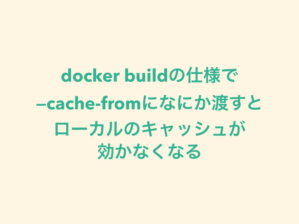 docker buildͷ༷Ͱ —cache-fromʹͳʹ͔͢ͱ ϩʔΧϧͷΩϟογϡ͕...
