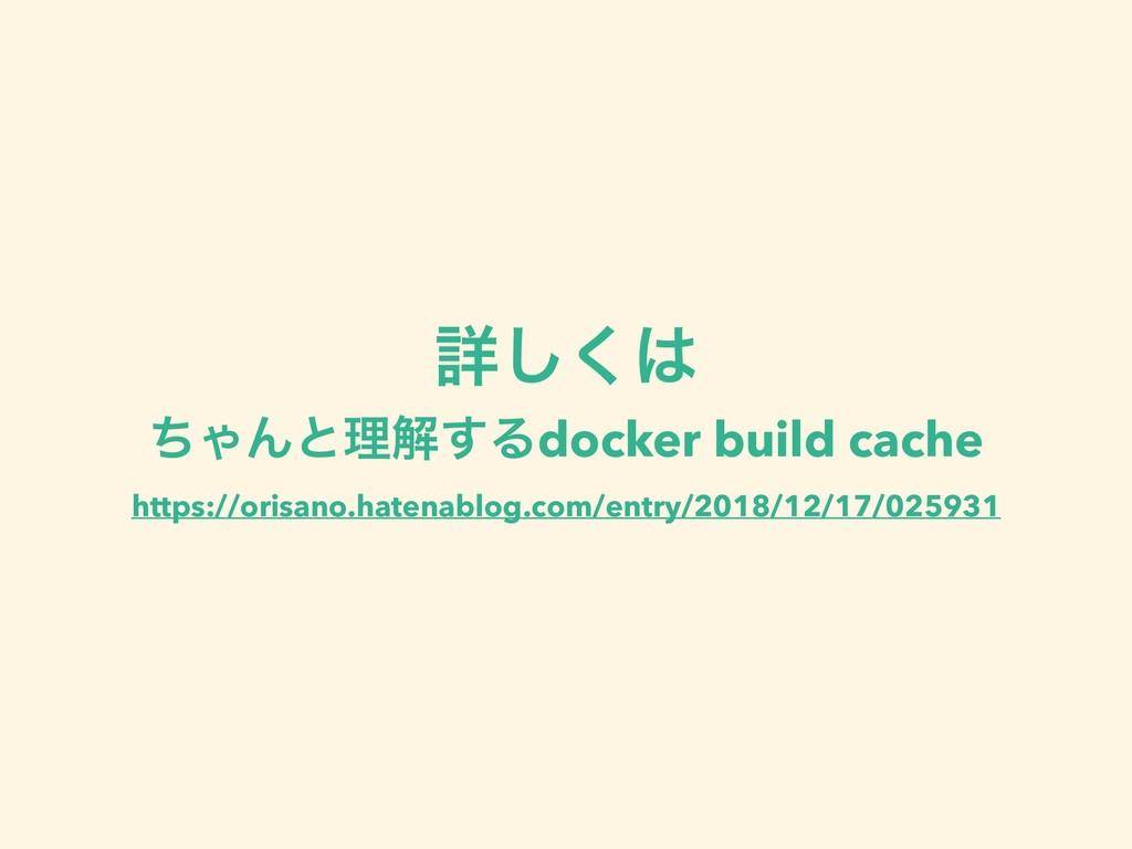 ৄ͘͠ ͪΌΜͱཧղ͢Δdocker build cache https://orisano...