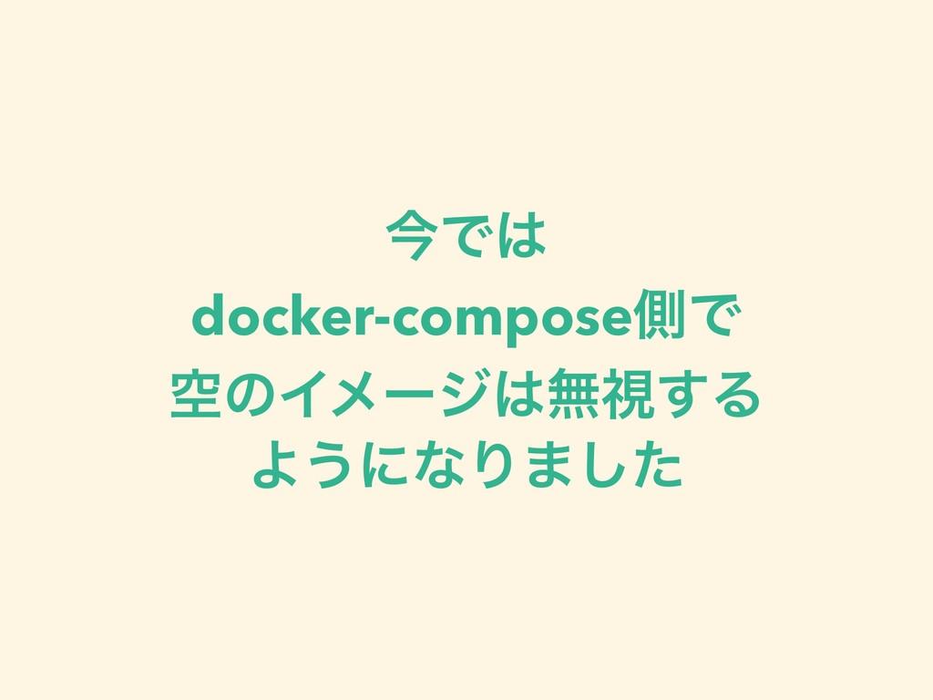 ࠓͰ docker-composeଆͰ ۭͷΠϝʔδແࢹ͢Δ Α͏ʹͳΓ·ͨ͠