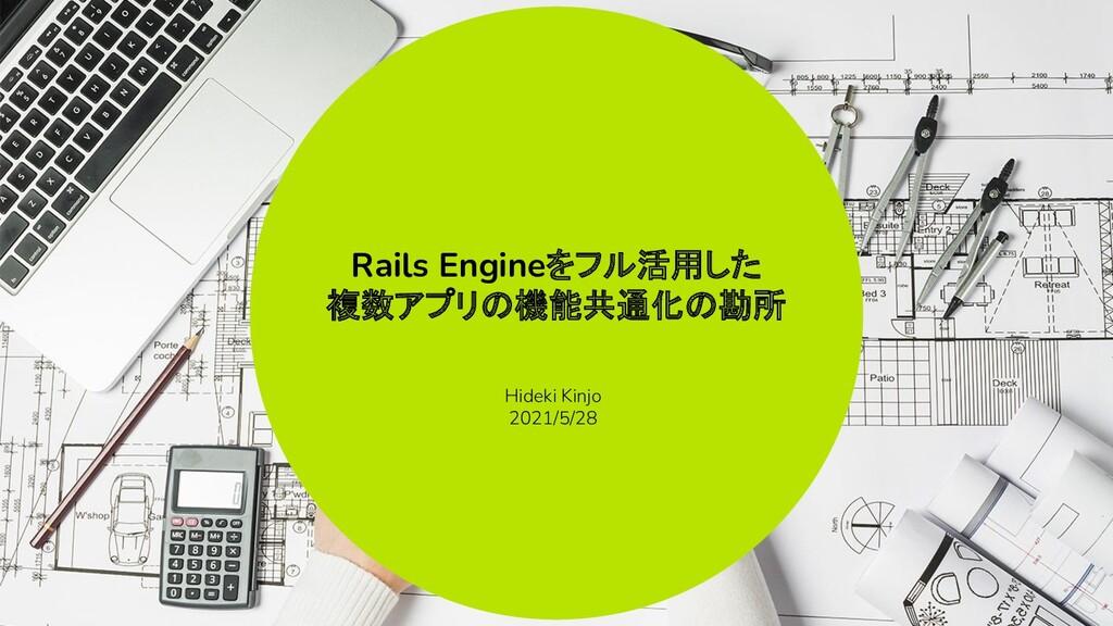 Rails Engineをフル活用した 複数アプリの機能共通化の勘所 Hideki Kinjo...