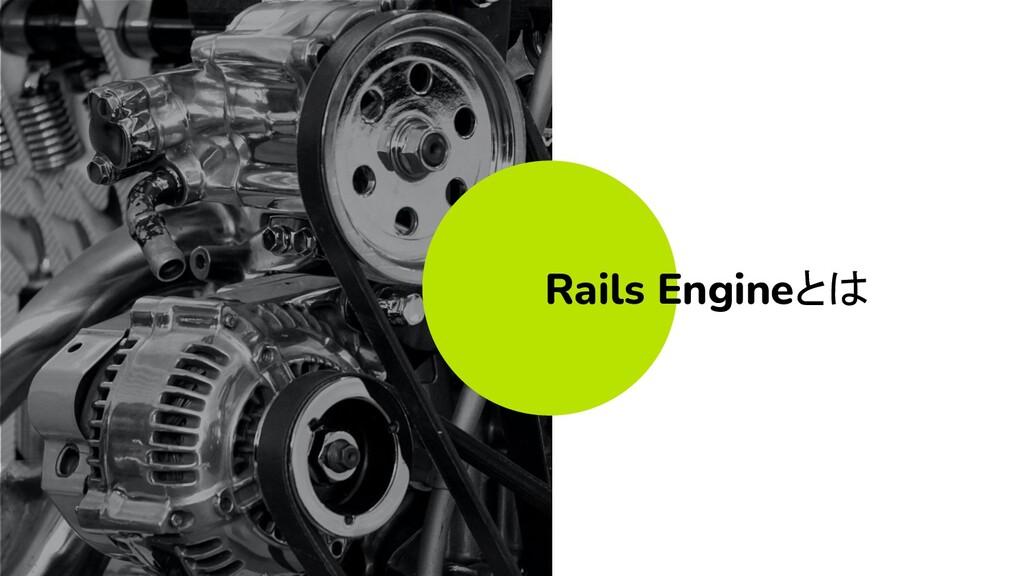 Rails Engineとは