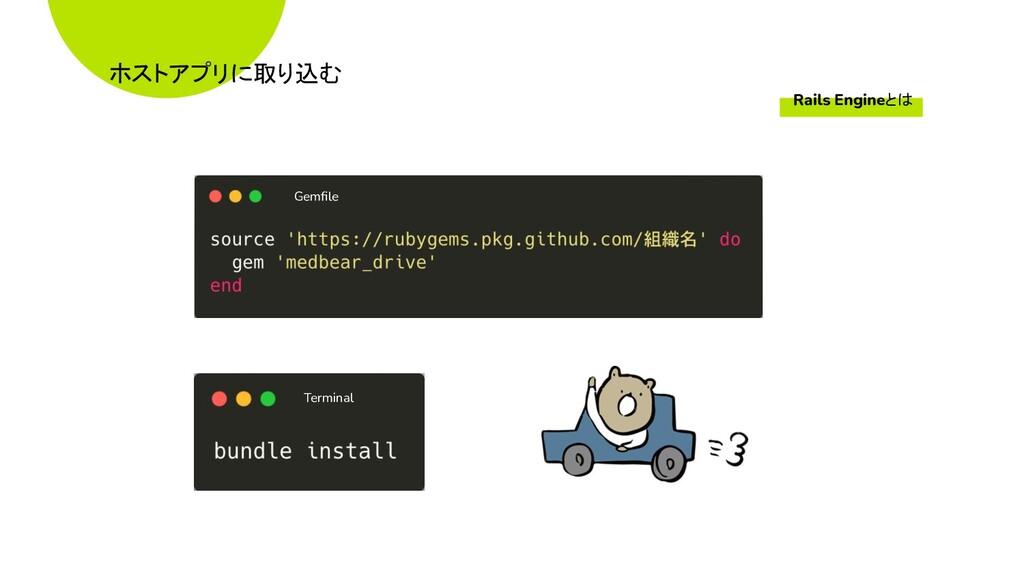ホストアプリに取り込む Rails Engineとは Gemfile Terminal