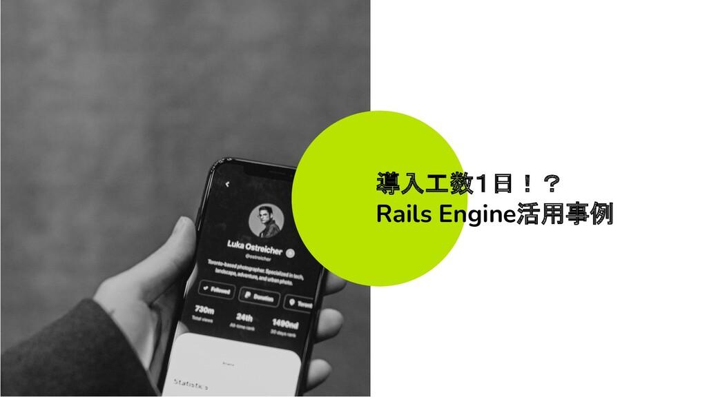導入工数1日!? Rails Engine活用事例