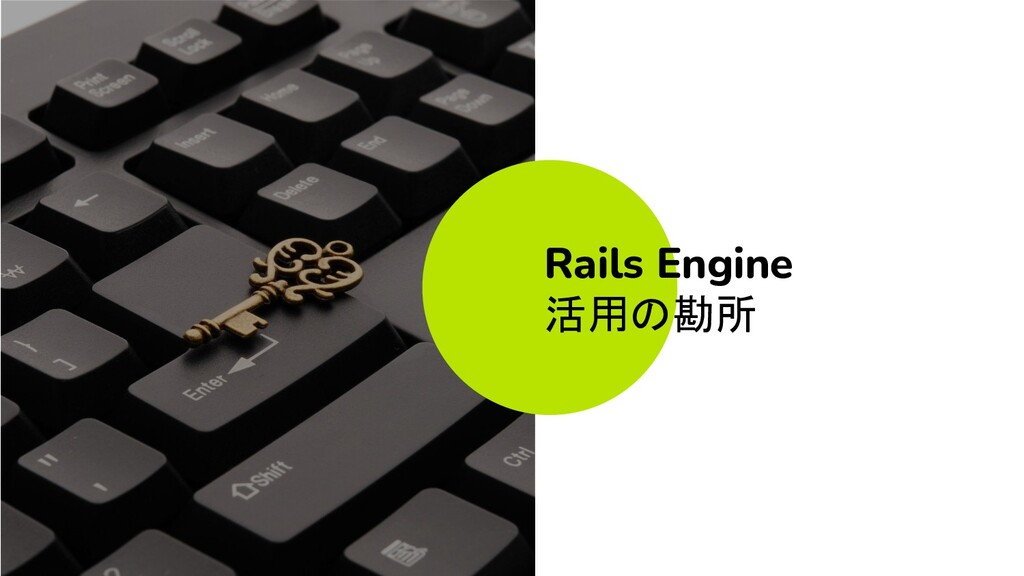 Rails Engine 活用の勘所