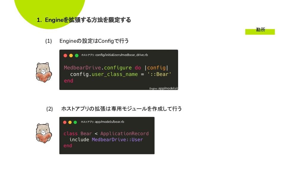 1. Engineを拡張する方法を限定する (1) Engineの設定はConfigで行う 勘所...