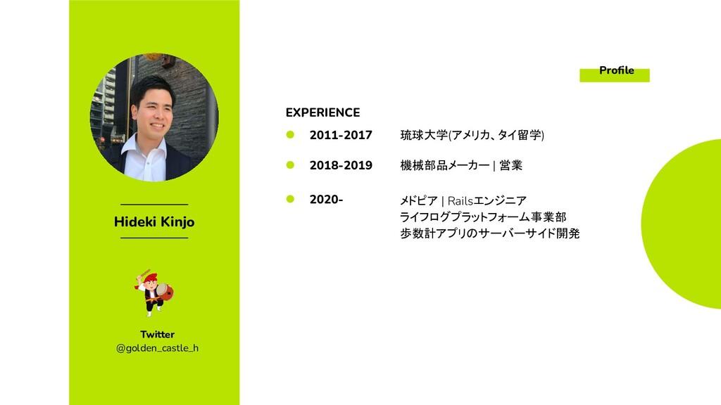 Hideki Kinjo @golden_castle_h Twitter Profile EX...