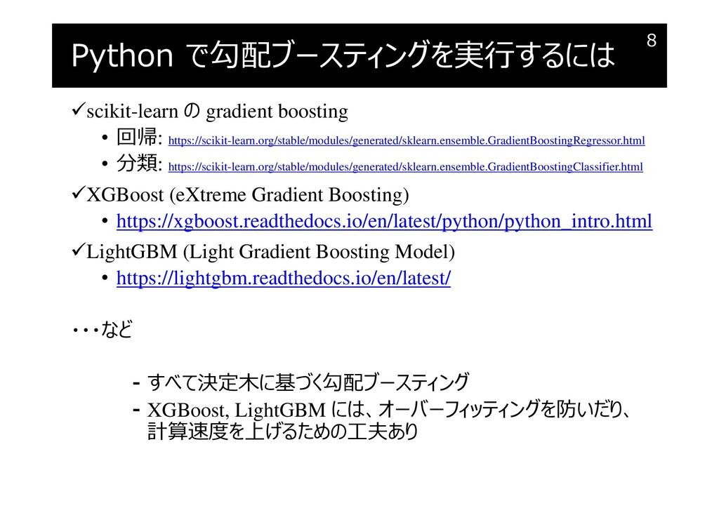 Python で勾配ブースティングを実⾏するには scikit-learn の gradie...