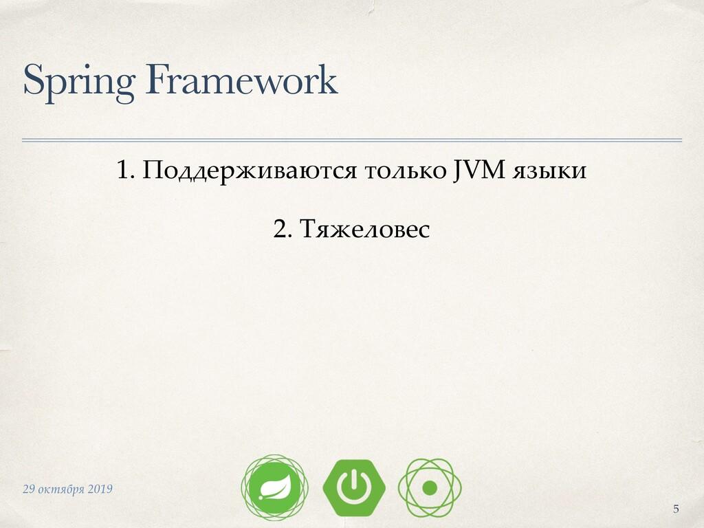 29 октября 2019 Spring Framework +5 1. Поддержи...