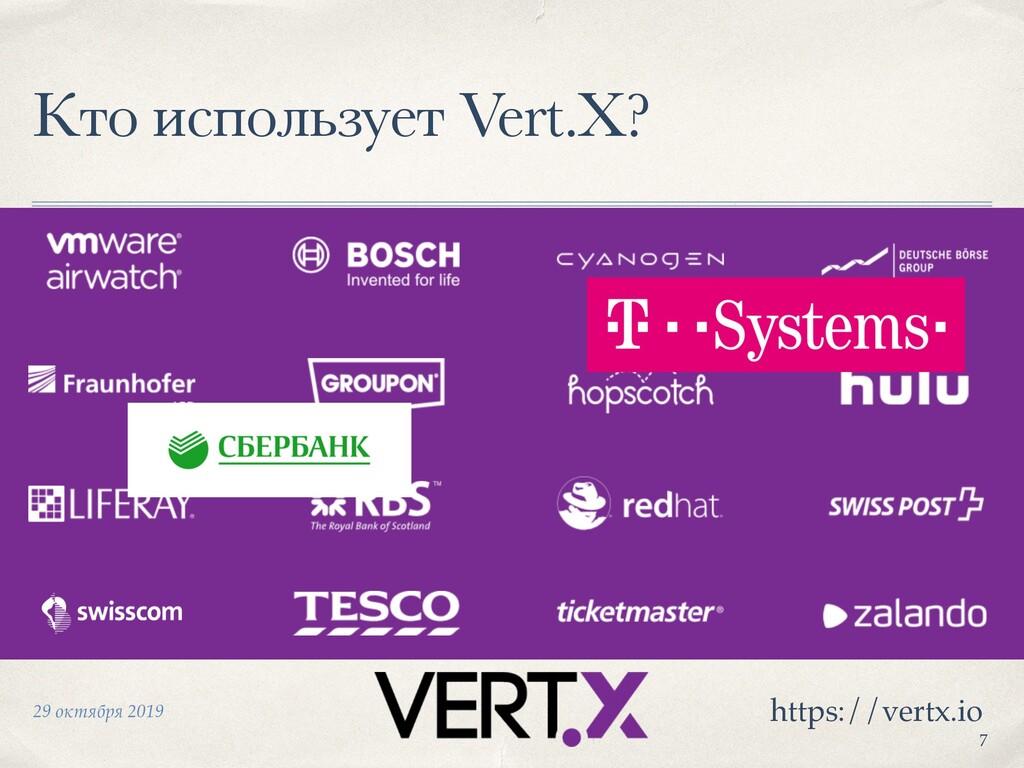 29 октября 2019 Кто использует Vert.X? +7 https...