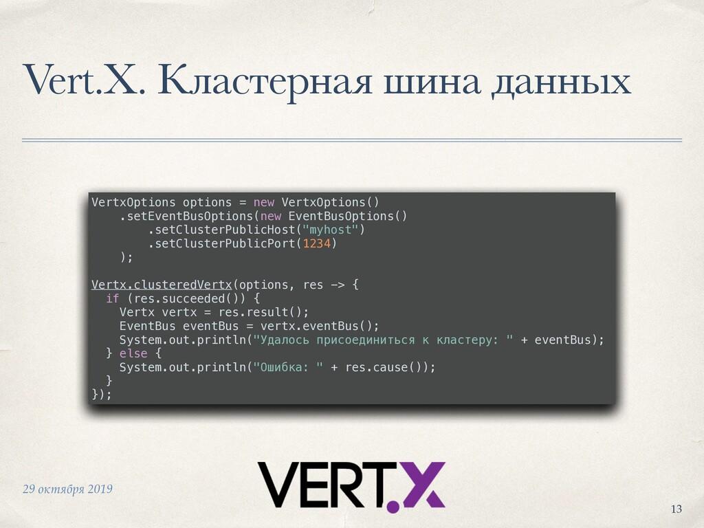 29 октября 2019 Vert.X. Кластерная шина данных ...